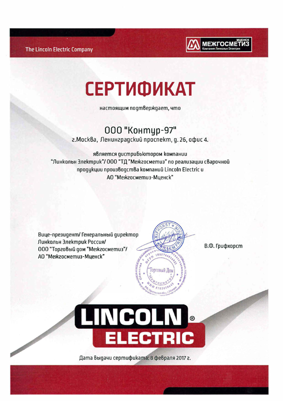 Сертификат LINCOLN ELECTRIC